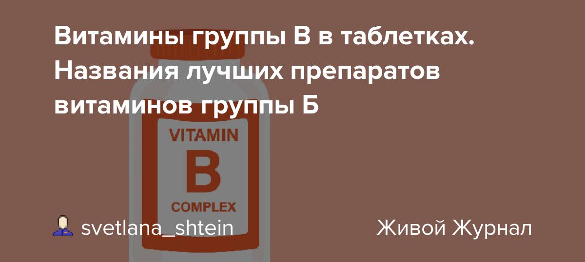 Витамины группы б в таблетках названия препаратов отечественные