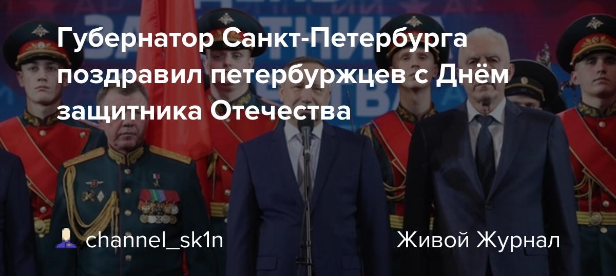 Губернатор санкт-петербурга поздравление с 23 февраля