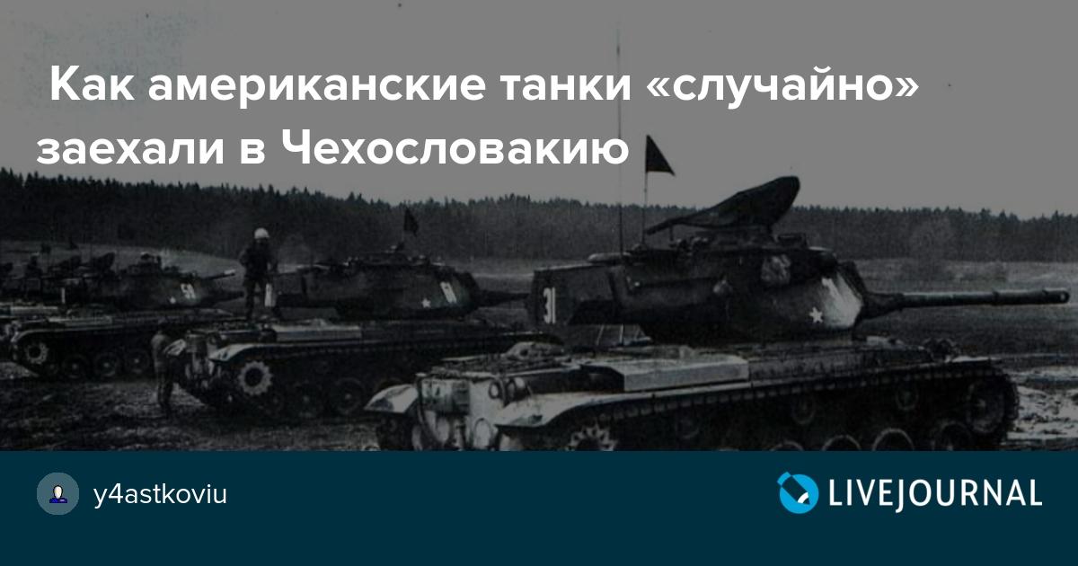 Как американские танки «случайно» заехали в Чехословакию