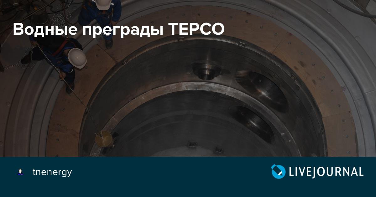 Водные преграды TEPCO