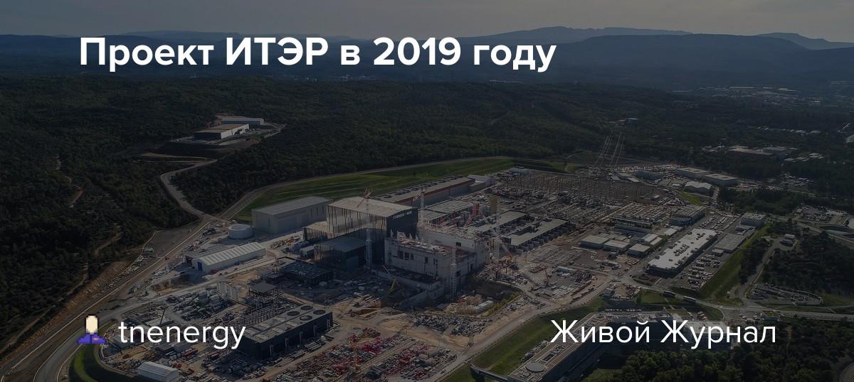 Проект ИТЭР в 2019 году