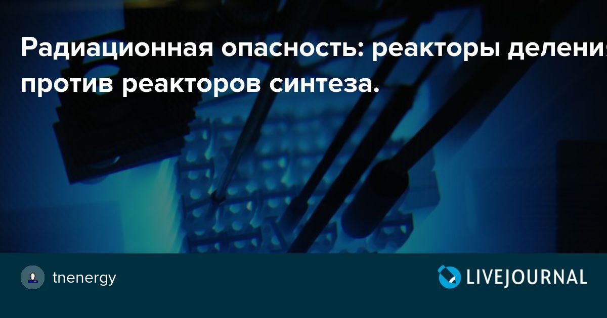 Радиационная опасность: реакторы деления против реакторов синтеза.