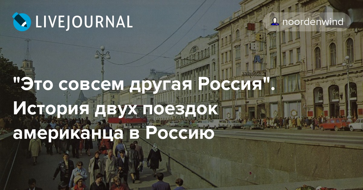 """""""Это совсем другая Россия"""". История двух поездок американца в Россию"""