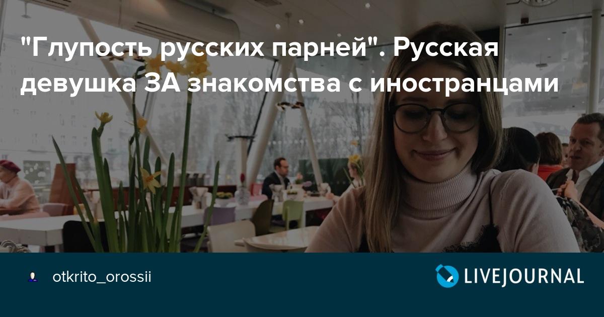 иностранцев лучшие сайты знакомств для