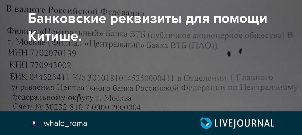 филиал центральный банка втб пао г москва реквизиты адрес
