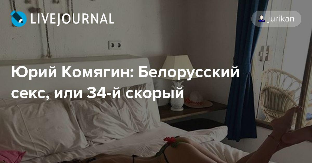 Белоруску ебут куллл