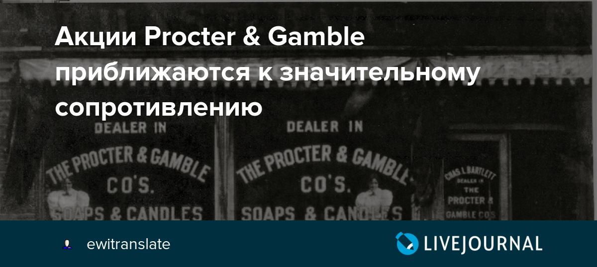 Procter gamble company акции 888 bonus casino