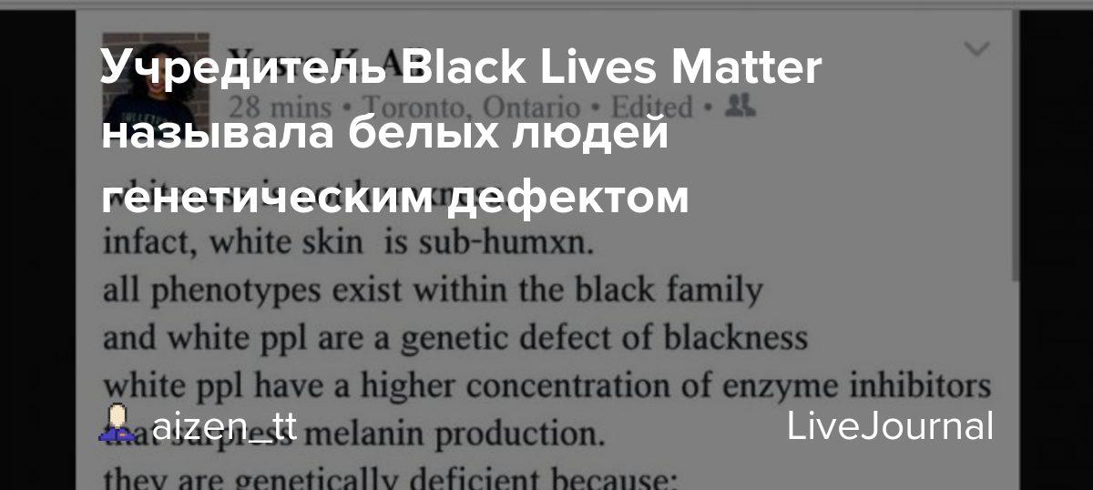Учредитель Black Lives Matter называла белых людей генетическим дефектом