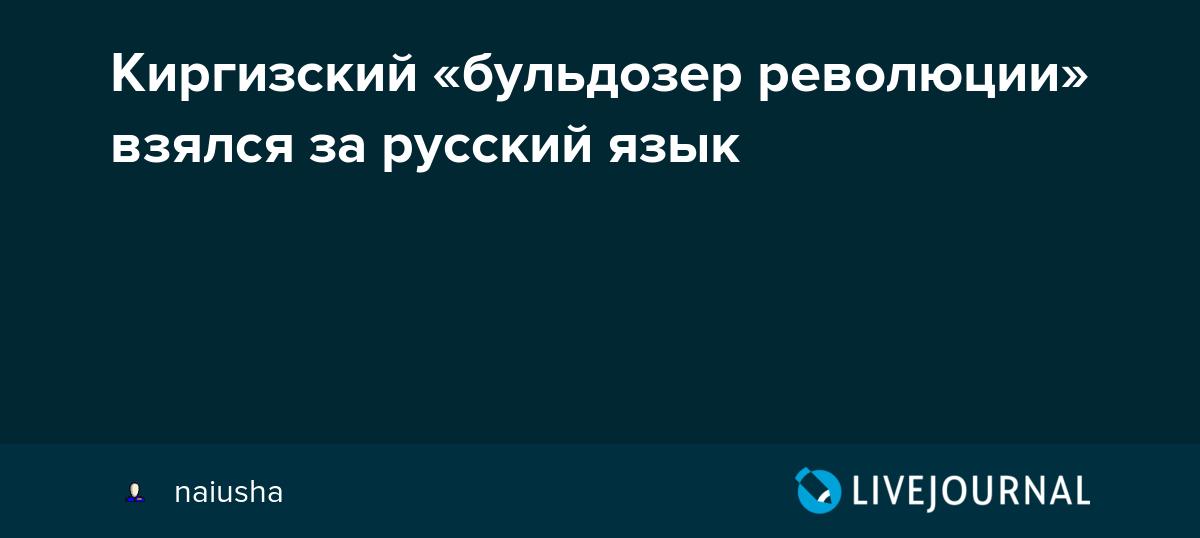 Киргизский бульдозер революции взялся за русский язык
