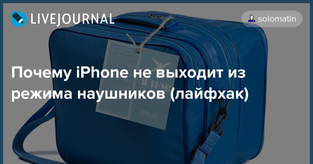 Почему iphone не выходит из режима наушников
