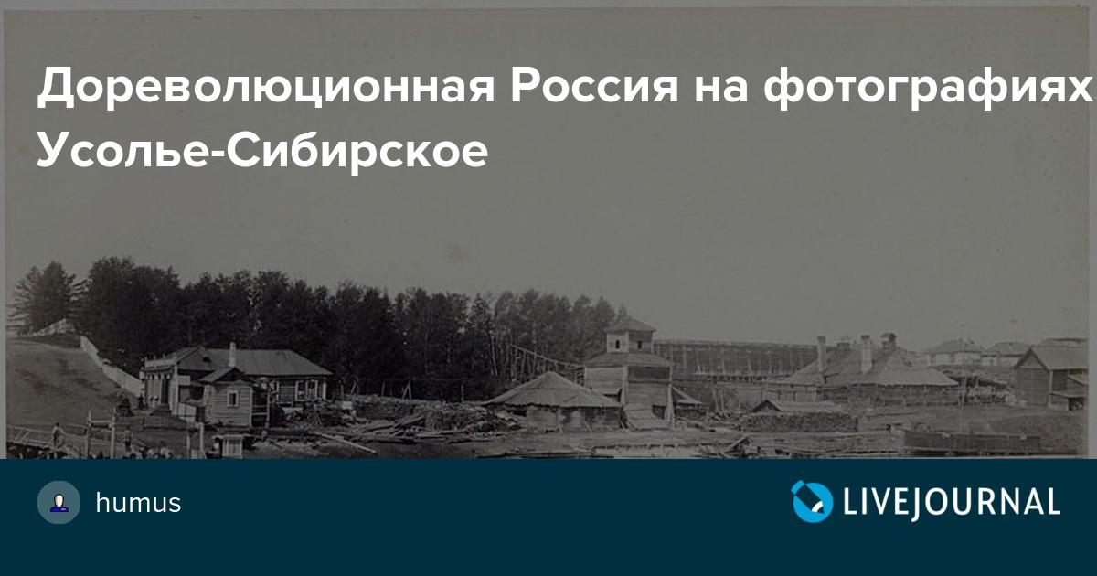 история усолье-сибирское картинки комнаты можно встретить