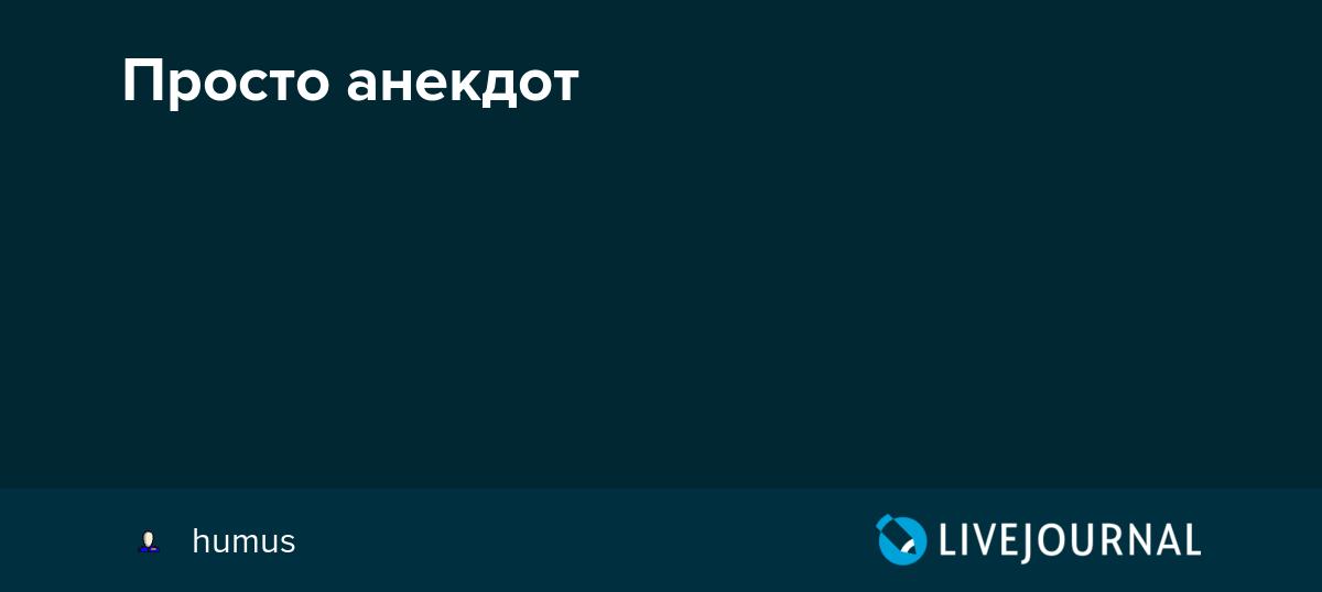 анекдот батюшки про кредит русфинанс информация по кредиту