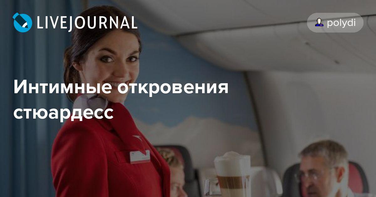 Отрывок из фильма стюардессы фото 681-744