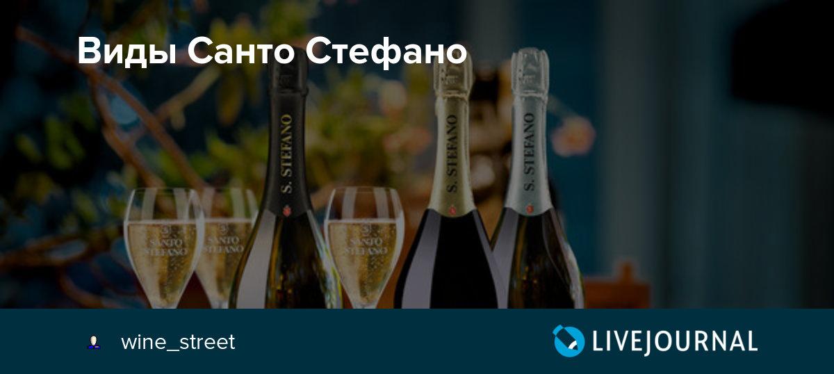 Виды Санто Стефано: wine_street — LiveJournal
