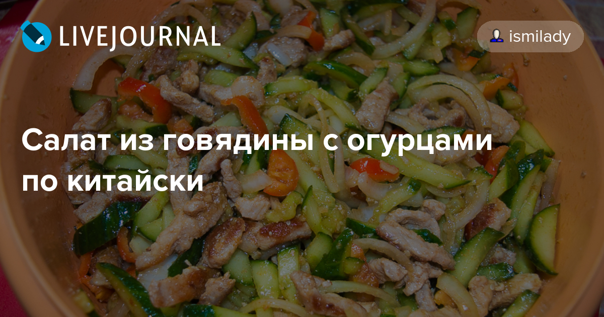 Салат из говядины с огурцами рецепт с