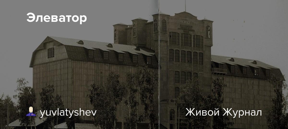 Челябинск элеватор история транспортер ктг самара отзывы