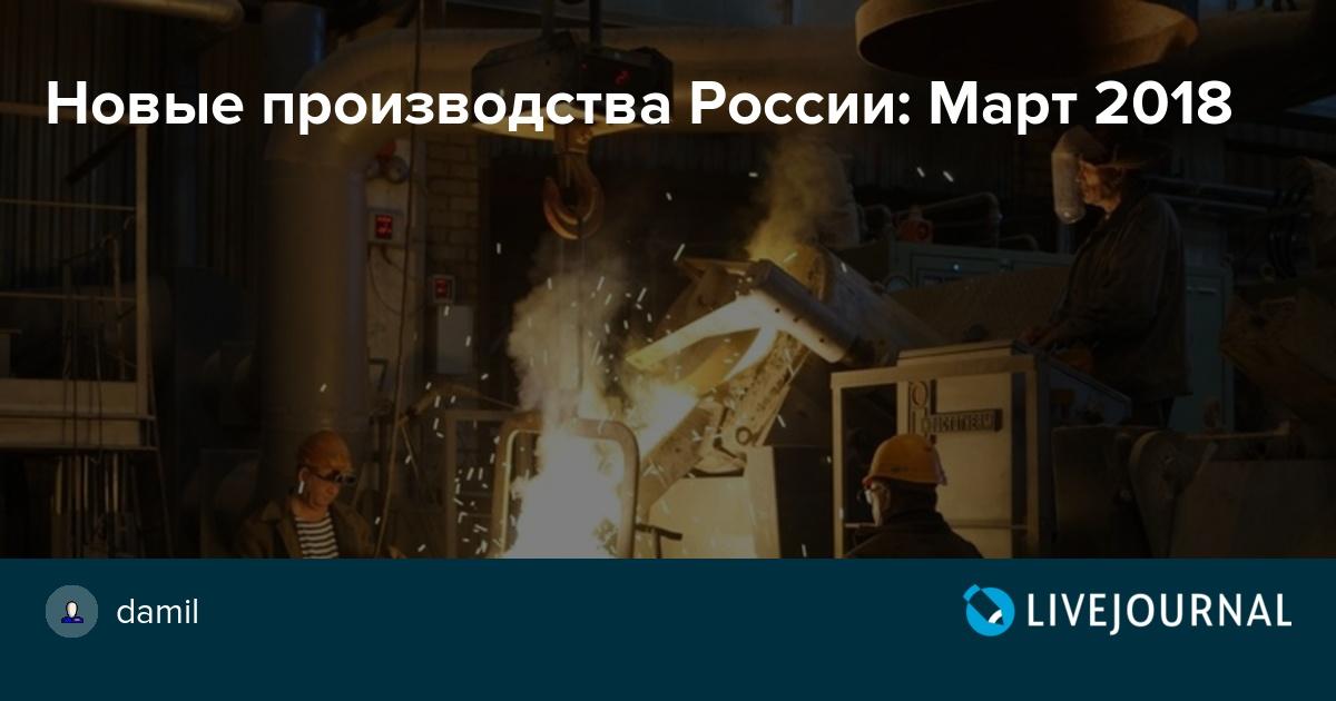 cfd5412ff2a5 Новые производства России: Март 2018: nash_dvor — LiveJournal