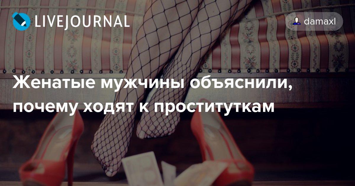 Проституткам к почему (книга мужчины ходят