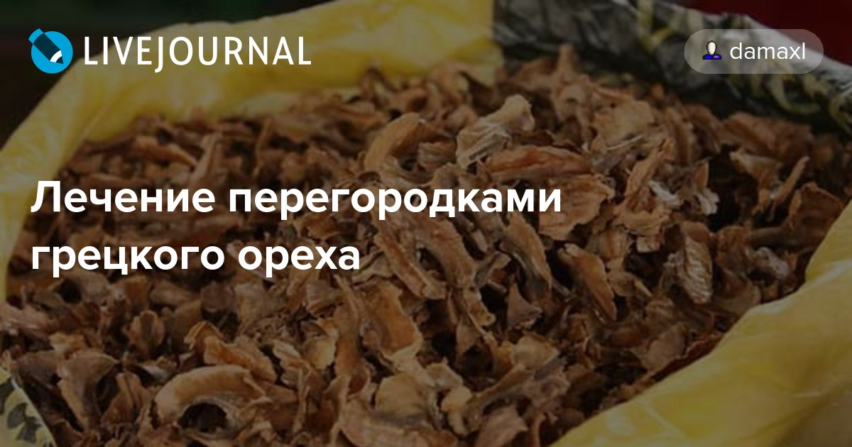 Лечение перегородками грецкого ореха простатита