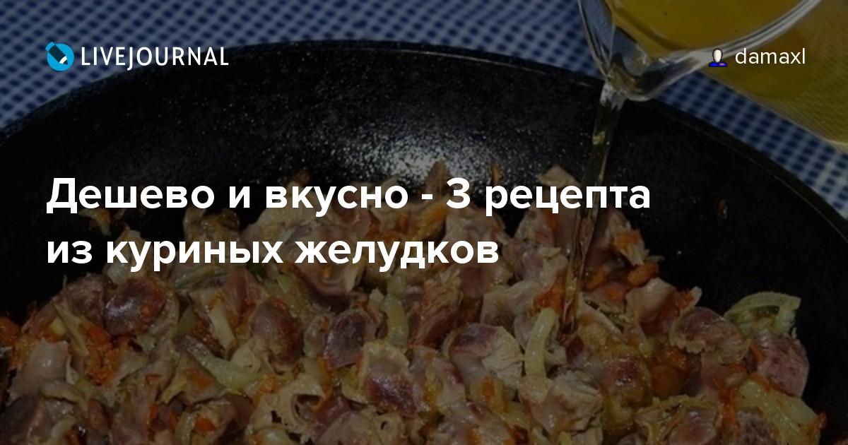 Как приготовить куриные желудочки рецепт с фото