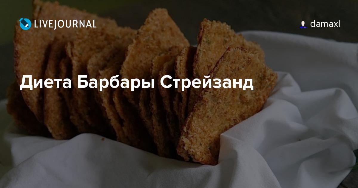 Волюметрическая диета барбары роллс | | tbf. Su.