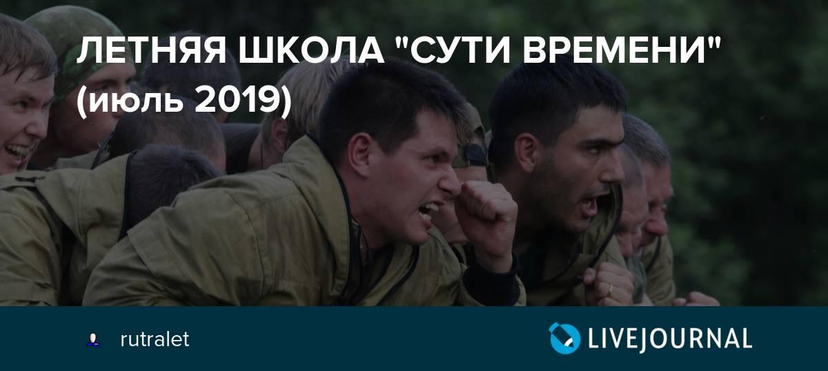 """ЛЕТНЯЯ ШКОЛА """"СУТИ ВРЕМЕНИ"""" (июль 2019)"""