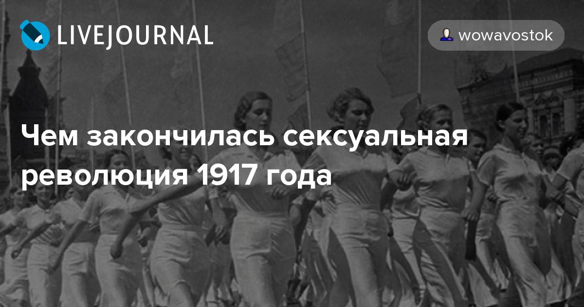 Сексуальная революция и её проявление в россии