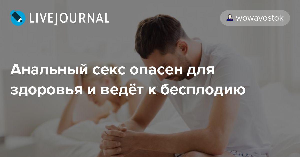 Анальный секс снижает имунитет