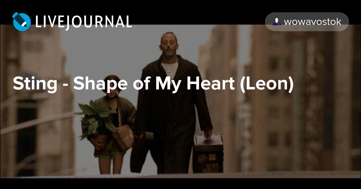 Sting - Shape of My Heart (Leon): wowavostok — LiveJournal