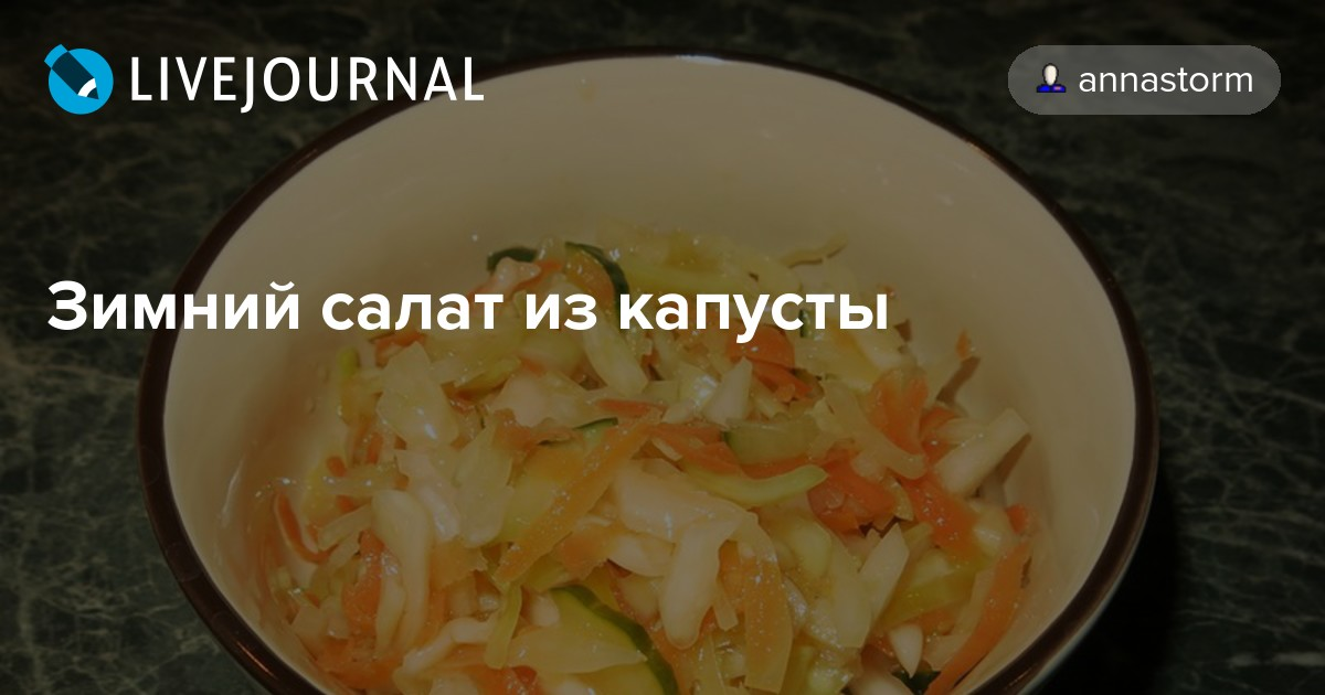 Салаты на зиму из капусты рецепты борщ