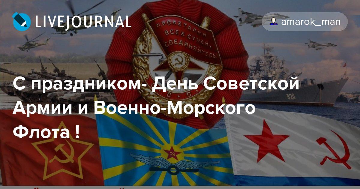 Открытка с днем советской армии и военно-морского флота поздравления в прозе, одноклассники днем