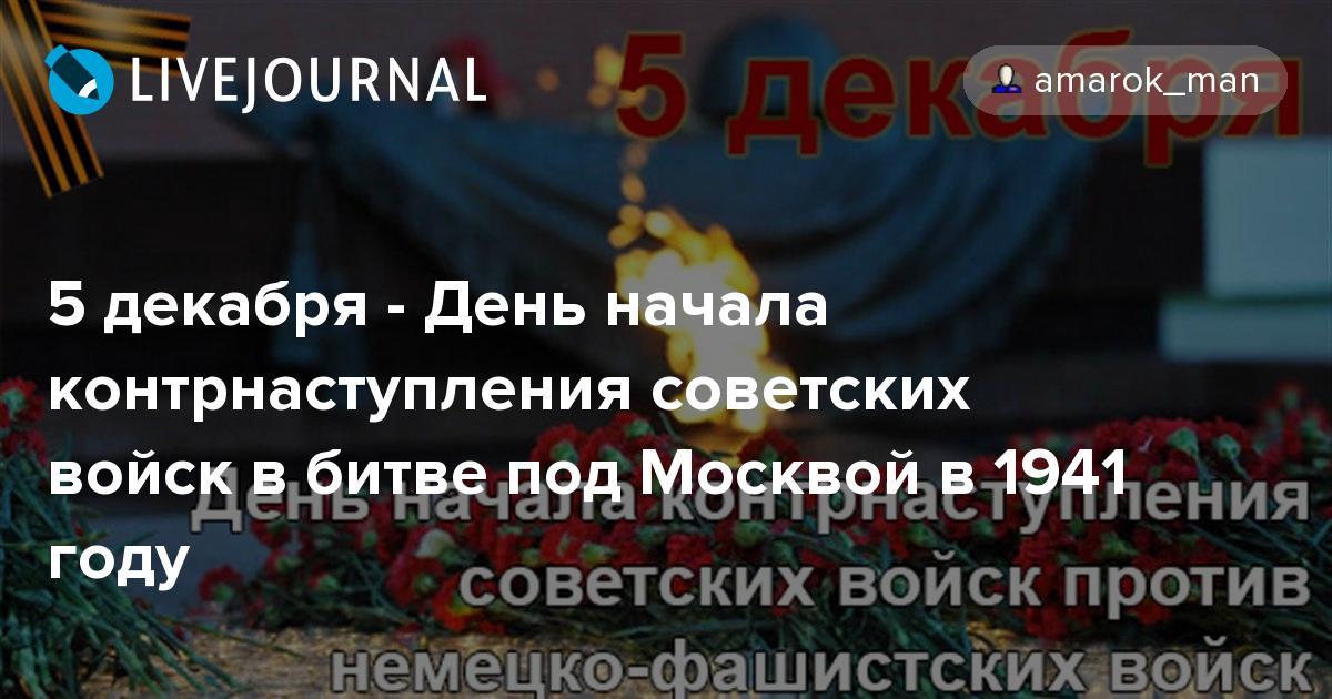 Сражение за столицу советского союза продолжалось