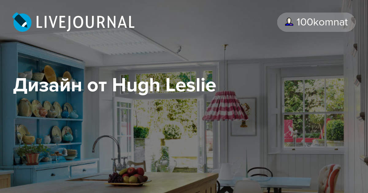 Hugh leslie 100komnat for Hugh leslie