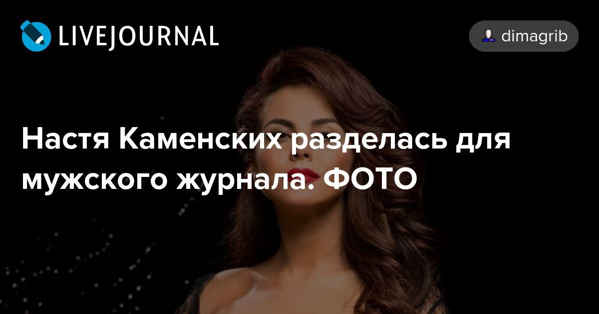 Настя Каменских разделась для мужского журнала. ФОТО