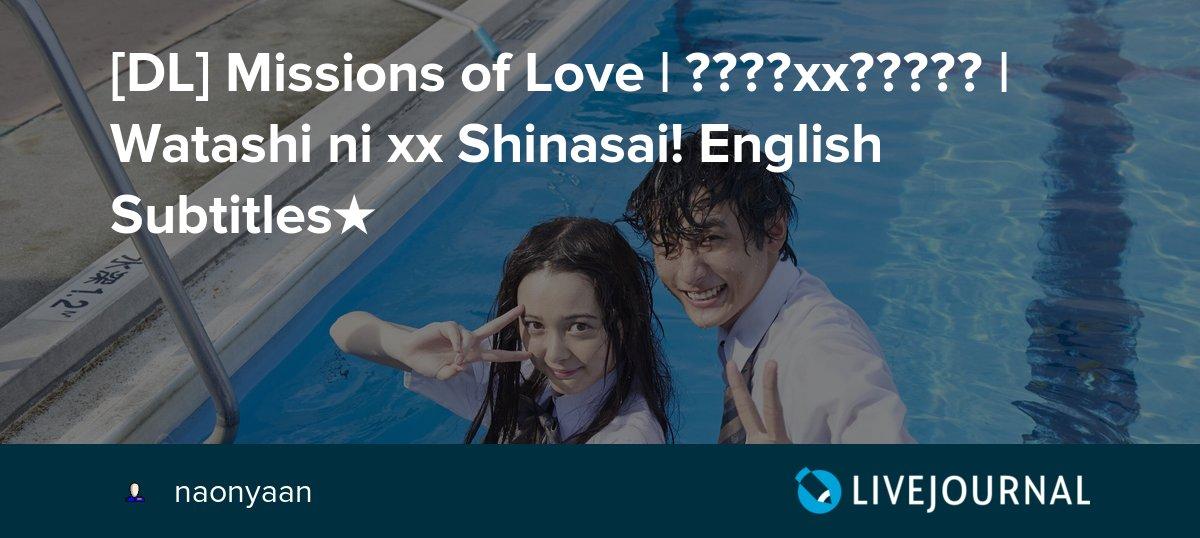 DL] Missions of Love | わたしにxxしなさい! | Watashi ni xx