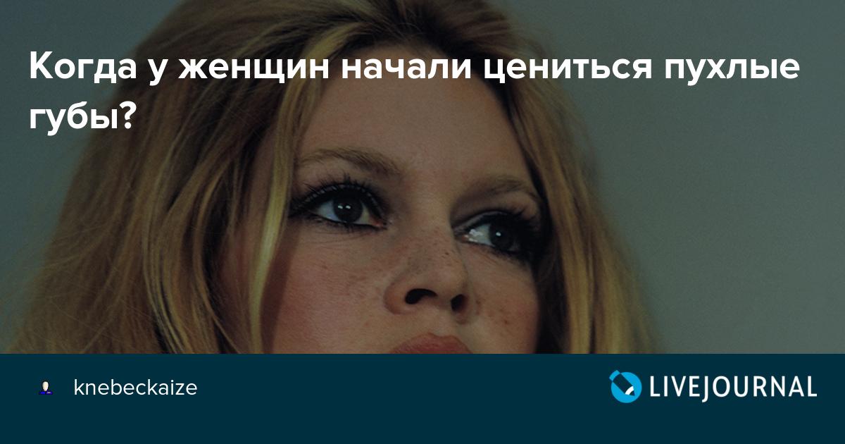 Пухлые губы женщины, видео полного осмотра женщин в русской гинекологии