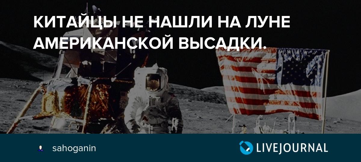 модель китайцы на луне смешные картинки несколько различий