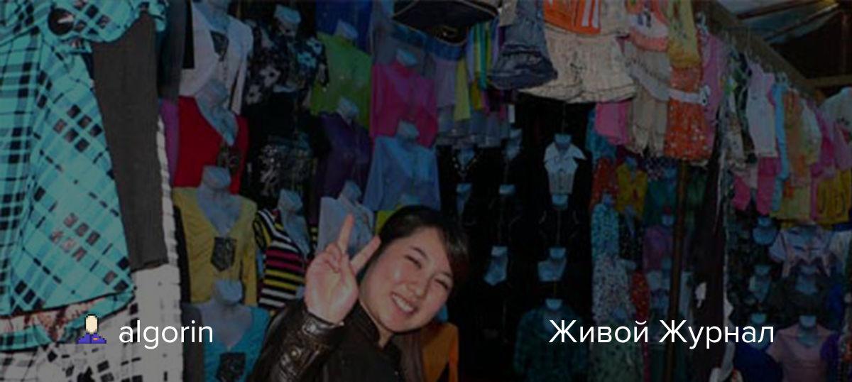 семейные китайский рынок в сургуте в картинках может показаться