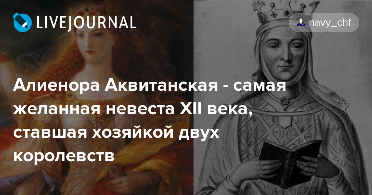 alienora-akvitanskaya-intimnie-poslaniya