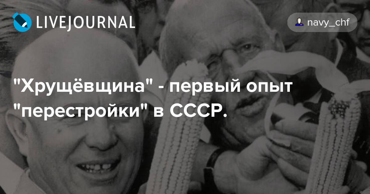 """""""Хрущёвщина"""" - первый опыт """"перестройки"""" в СССР."""