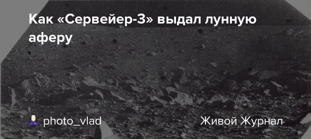 Как «Сервейер-3» выдал лунную аферу