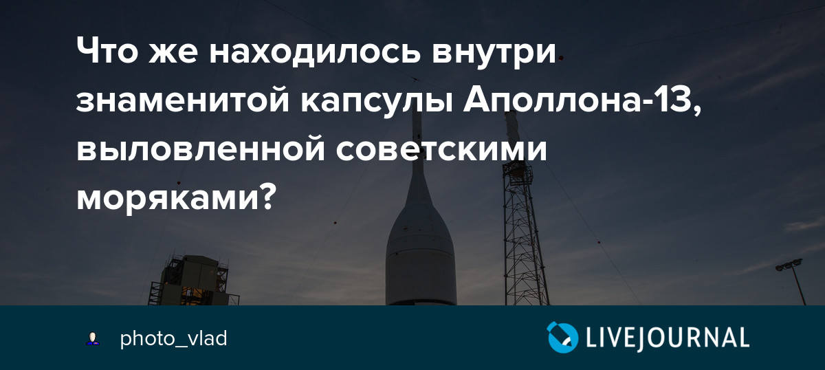 Что же находилось внутри знаменитой капсулы Аполлона-13, выловленной советскими моряками?
