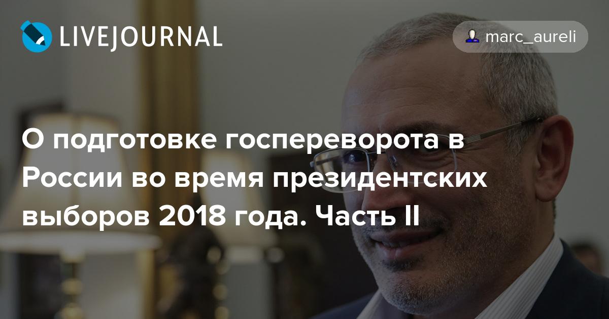 Будет ли госпереворот в россии в 2018
