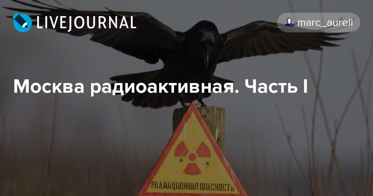 Москва радиоактивная. Часть I