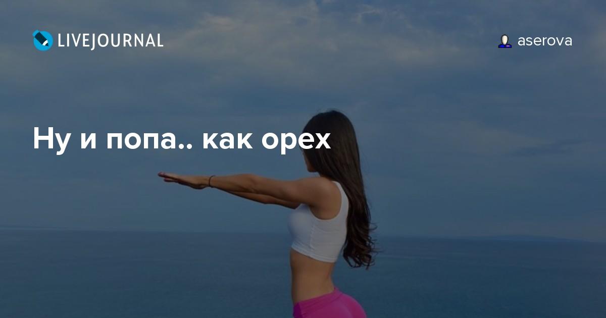 zhena-pokazuet-prekrasnuyu-popu-porno-filmi-po-russki-video
