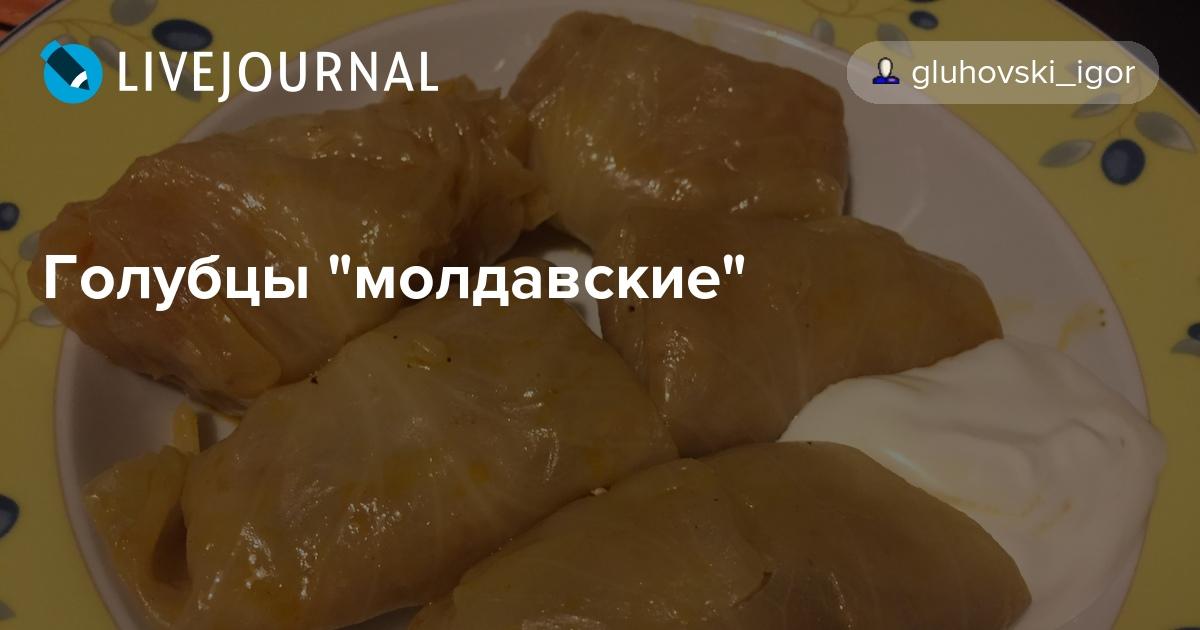 Голубцы по молдавски