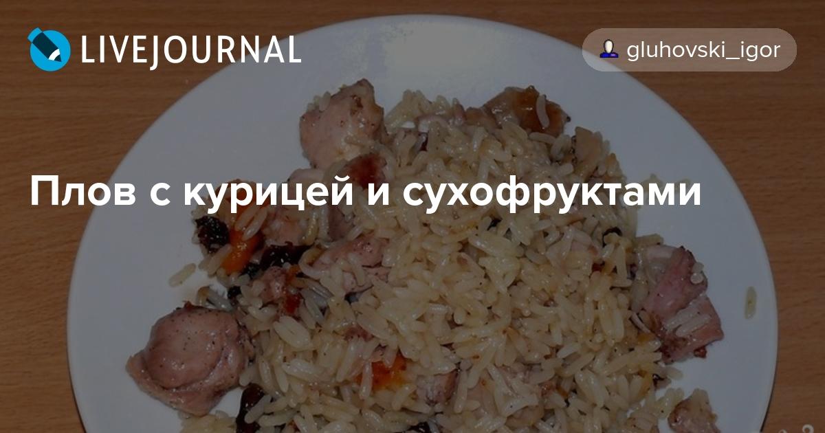 Плов с курин рецепт пошагово