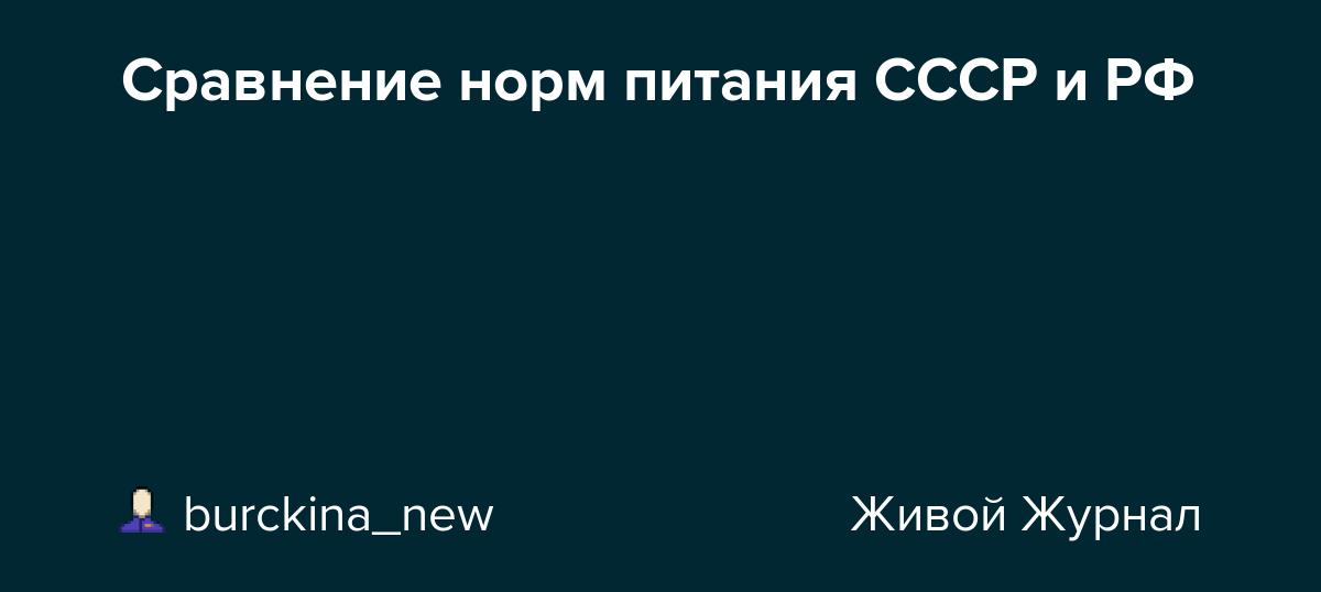 0fa8c8874db Сравнение норм питания СССР и РФ  burckina new