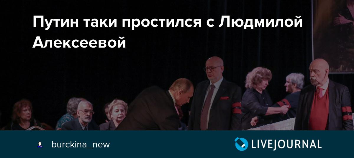 Путин таки простился с Людмилой Алексеевой