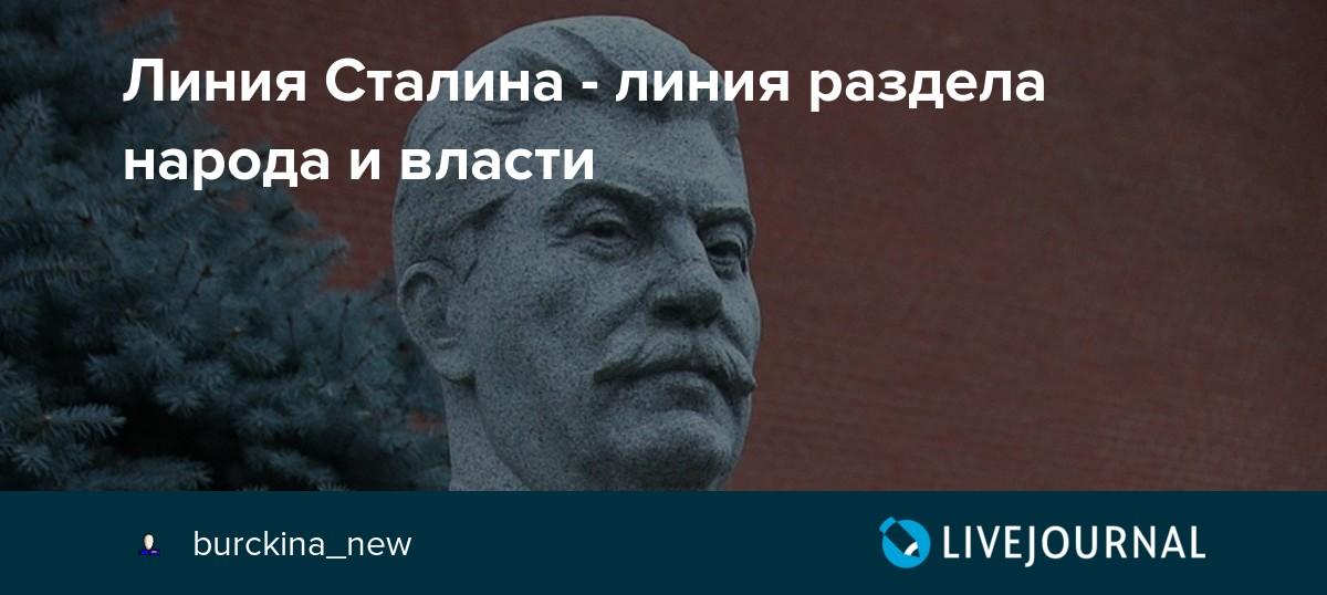 3ea60828fe5 Линия Сталина - линия раздела народа и власти  burckina new
